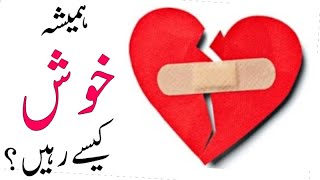 The Art Of Happiness - How To Be Happy In Urdu