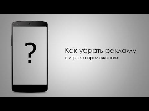Как убрать рекламу в играх и приложениях на Android