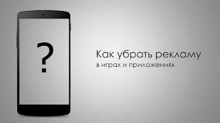 видео Как убрать рекламу в приложении на андроид