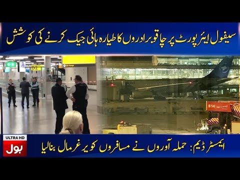 Amsterdam 'HIJACK' fears: Passengers and crew are evacuated from plane | BOL News