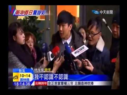 【News】 JJ Lin 林俊傑 - JJ Been Attacked at Taipei Autograph Signing