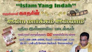 NEW TAMIL ISLAMIC SONGS