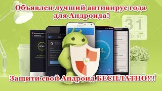 ✅ Какой лучший антивирус для Андроид: Рейтинг антивирусов для  Android 2018