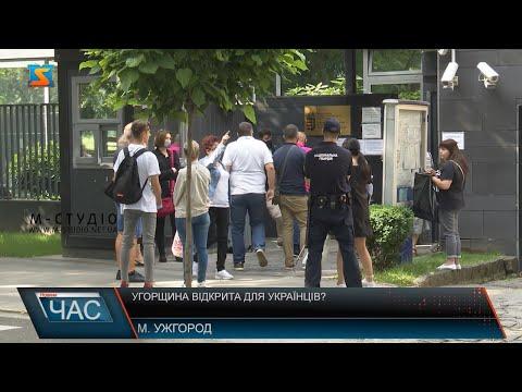 Угорщина відкрита для українців?