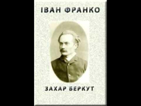 Іван Франко - Захар Беркут (частина 1)