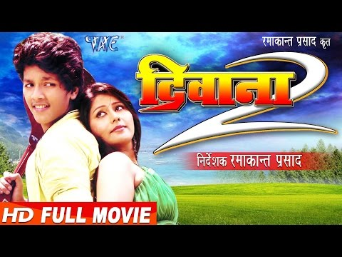दिवाना 2 || Deewana 2 || Super Hit Full Bhojpuri Movie 2017 || Bhojpuri Full Film || Golu