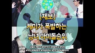 [my rank] 케미가 폭발하는 남녀 아이돌 순위