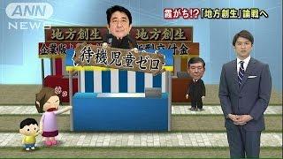 「地方創生」論戦スタート 待機児童問題で霞がち(16/03/15)