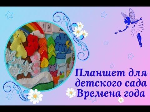 Дидактическое пособие для детского сада своими руками