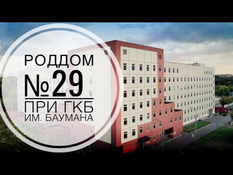 Роддом №29 при ГКБ им.Баумана
