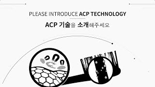 ACP 특허