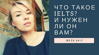 Урок 1: Что такое IELTS и нужен ли он Вам?