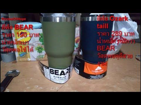 [Review]แก้วเก็บความเย็น BEAR RAMBLER VS OZARK TRAIL
