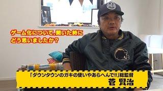 総監督・菅賢治インタビュー 動画 3DS「ダウンタウンのガキの使いやあらへんで!!  絶対に捕まってはいけないガースー黒光りランド」 #game