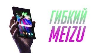 ГИБКИЙ СМАРТФОН от Meizu 📞