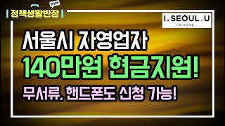 서울시 자영업자 생존자금 | 서울시 자영업자 70만원 …