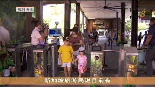 旅游局:十多个景点业者提出申请提高客容量 - YouTube