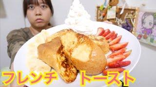 【ホイップ特盛】フルーツたっぷりバゲットフレンチトースト【幸せだね】