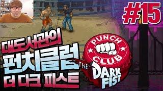 펀치클럽 : 더 다크 피스트] 대도서관 코믹 실황 15화 - 본격 격투가 양성 시뮬레이션! (Punch Club : The Dark Fist)