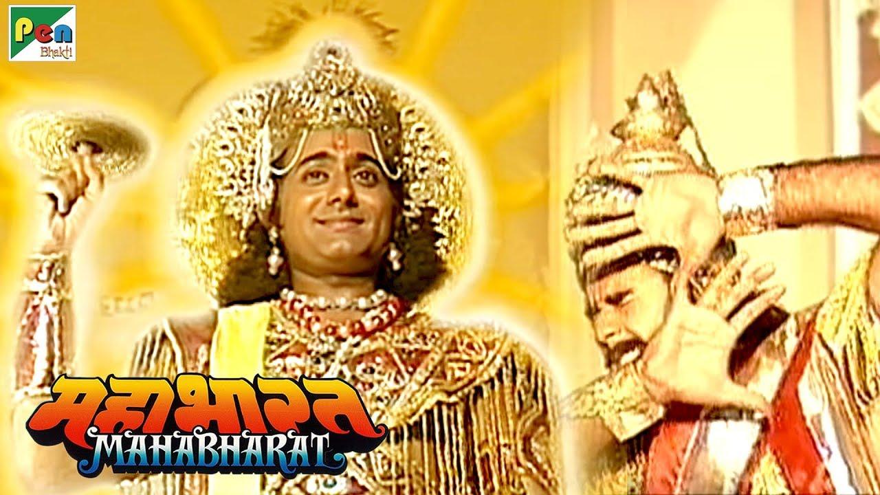 Download श्री कृष्ण के विश्वरूप दर्शन | महाभारत (Mahabharat) | B. R. Chopra | Pen Bhakti