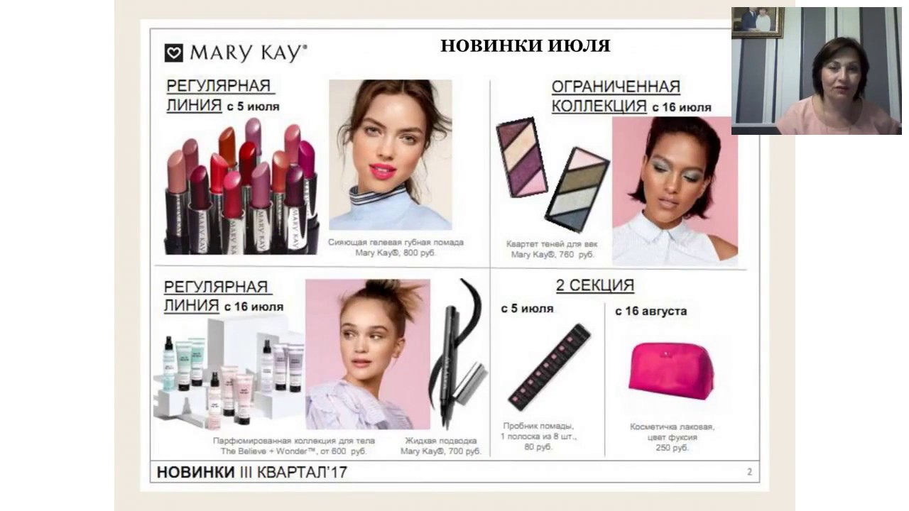 mary kay marketing strategies inc Mary kay strategic analysis the following report will assess the mary kay company and their ability to sustain growth with its current strategy and existing market conditions and explain how these strategies have contributed to the success of the company.