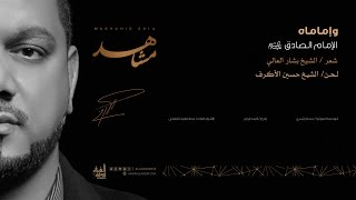 وإماماه | الشيخ حسين الأكرف