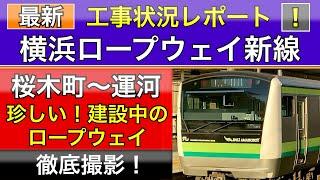 ロープウェイ横浜エアキャビン新線!JR根岸線:桜木町駅から最新工事レポート。