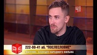 """""""Васенин"""": будущее народного фильма"""