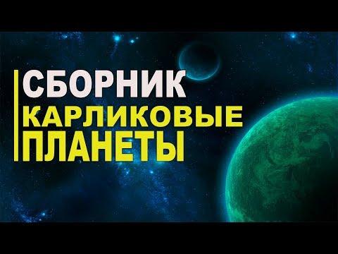 Сборник: Объекты Пояса Койпера и Карликовые планеты - Видео онлайн