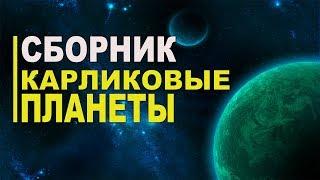 Сборник: Объекты Пояса Койпера и Карликовые планеты