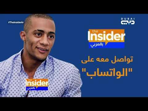The Insider بالعربي - جدل حفلة محمد رمضان