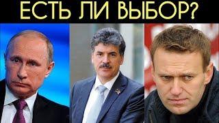 Помоги Путину - бойкотируй выборы!