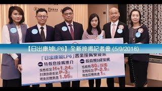 中原按揭記者會精華片段 -日出康城LP6 全新按揭優惠記者會 (5 Sep 2018)