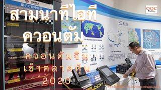 ควอนตัมจีนเข้าตลาดหุ้น - Quantum in stock markets 2020 | 6 มี.ค.64 | สามนาทีไอทีควอนตัม | Q-Thai.Org