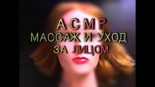 АСМР Массаж и Уход за Лицом Кукольная Голова ОЧЕНЬ близкий ШЕПОТ ASMR Massage Doll Head