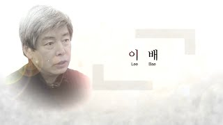 한국현대미술작가의 작품세계 -이배