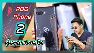 แกะกล่อง ASUS ROG Phone 2 รุ่นราคาประหยัด (ไม่มีขายในไทย)