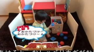 2歳のお部屋 公式動画