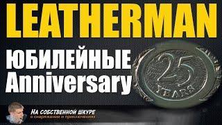 ✓ Leatherman Юбилейные мультитулы 20, 25 лет. Коллекционеры оценят 👍