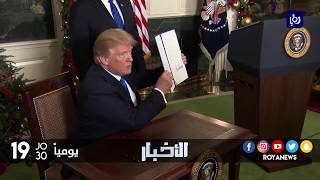 إعداد مشروع قرار في مجلس الأمن ضد الاعتراف الأمريكي بالقدس عاصمة للاحتلال - (14-12-2017)