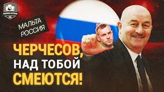 Черчесов ЧТО ЭТО Мальта Россия обзор