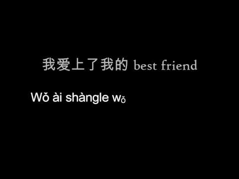 Best Friend (Mandarin Version) - Jason Chen