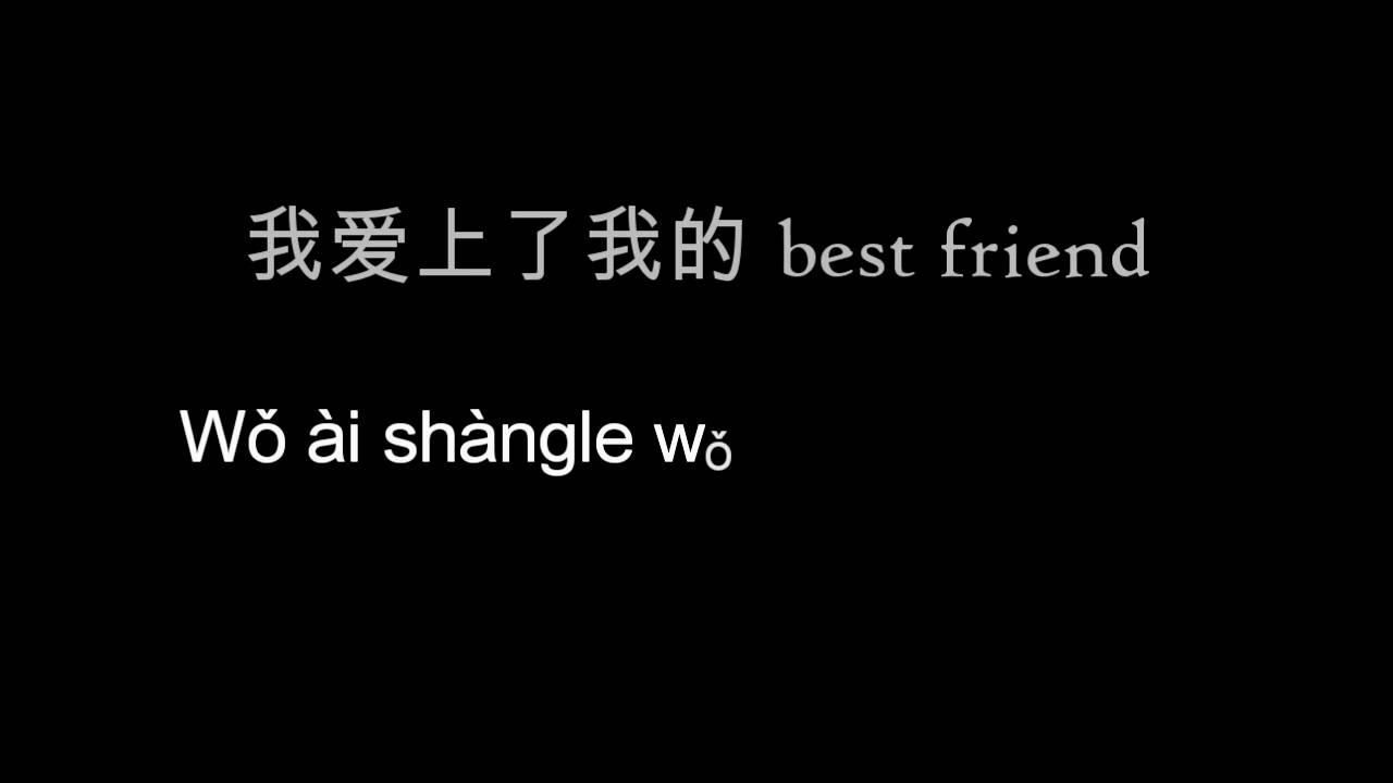 Best Friend (Mandarin Version) - Jason Chen