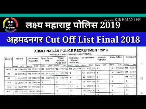 अहमदनगर Cut Off List Final 2018 | Maharashtra police bharti 2018/ 2019