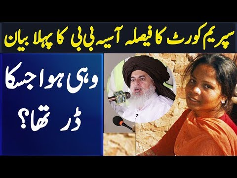 Asia bibi first statement after SC decision ?