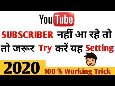 how to increase you tube subscriber | you tube mai subscriber kaise badhaye
