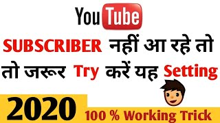 how to increase you tube subscriber | you tube mai subscriber kaise badhaye