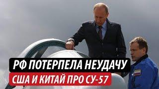 РФ потерпела неудачу. США и Китай про Су-57