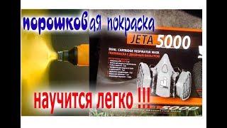 ОБЗОР маски- JETA 5000. ПОРОШКОВАЯ ПОКРАСКА-ПРОЦЕСС. НАУЧИТСЯ ЛЕГКО !!!