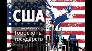 Гороскоп США. Йеллоустоун, Джон Кеннеди и 11 сентября